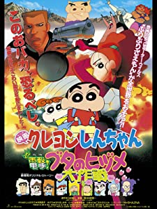 Download hindi movie Kureyon Shinchan: Dengeki! Buta no hizume daisakusen