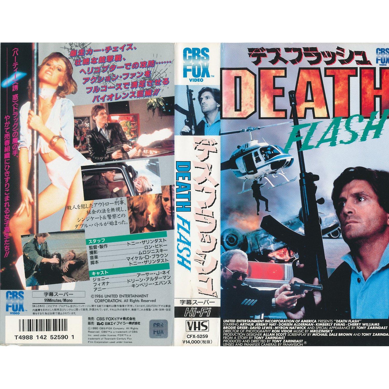 Death Flash (1986)
