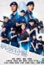 Airport Security Unit (2020) Poster