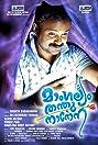 Mangalyam Thanthunanena (2018) Poster