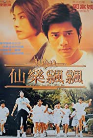 Xian le piao piao (1995)