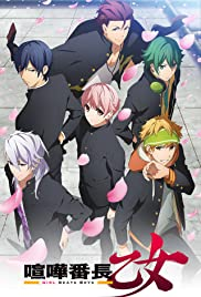 Girl Beats Boys Poster