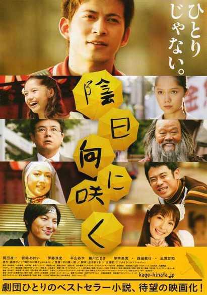 Kagehinata ni saku (2008)