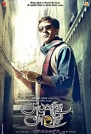 Badshahi Angti(2014) Poster - Movie Forum, Cast, Reviews