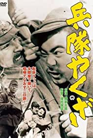 Heitai yakuza (1965)