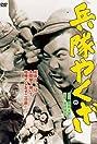Heitai yakuza (1965) Poster