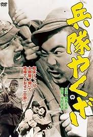 Heitai yakuza Poster
