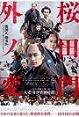Sakuradamon-gai no hen (2010)