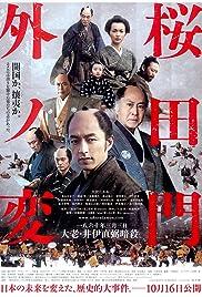 Sakuradamon Gai No Hen 2010 Imdb