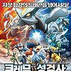 Gekijoban Pocket Monster Best Wishes! Kyurem vs Seikenshi Keldeo (2012)