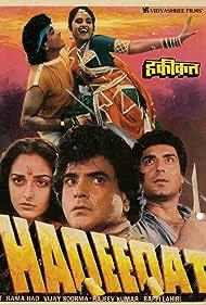 Haqeeqat (1985)