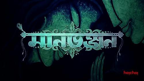 Manbhanjan Bengali trailer