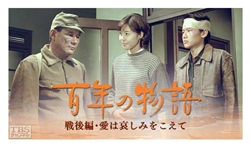 Free movie online Ai wa kanashimi wo koete [4K]