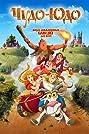 Enchanted Princess (2018) Poster