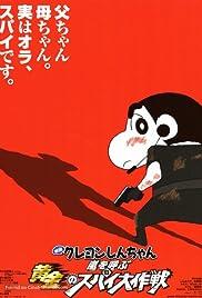 Kureyon Shinchan: Arashi o yobu ougon no supai daisakusen Poster