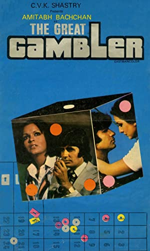 The Great Gambler movie, song and  lyrics
