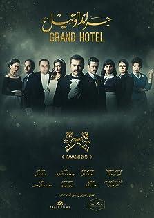 Grand Hotel (2016– )