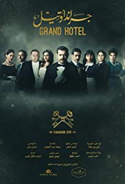 Grand Hotel Poster