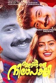 Kunchacko Boban and Sneha in Ingine Oru Nilapakshi (2000)