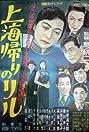 Shanghai gaeri no Lil (1952) Poster