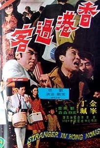 Movie direct downloads Xiang Gang guo ke Hong Kong [flv]