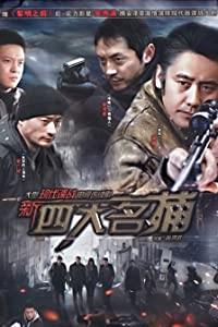 Site to download a full movie Xin si da ming bu [SATRip]