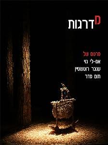 Watch download online movies Madregot Israel [4K]