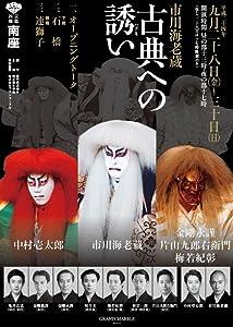 Full hd movie 720p free download Shinema kabuki: Renjishi, Shichinosuke Nakamura [1920x1200] [iTunes]