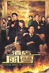 Chow dim fung wan (2005)