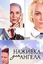 Nazhivka dlya angela