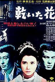 Kawaita hana (1964)