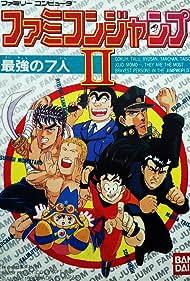 Famicom Jump II: Saikyo no Shichinin (1991)