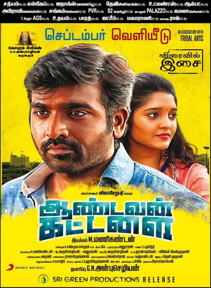 Pappu Passport (Aandavan Kattalai) 2020 Hindi Dubbed 720p WEB-DL