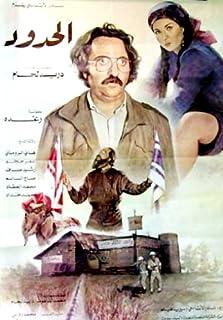 Al Hodoud (1984)