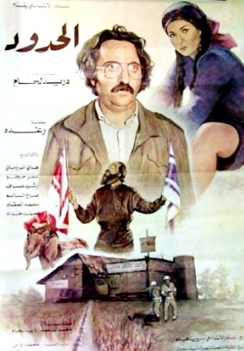 Al Hodoud ((1984))