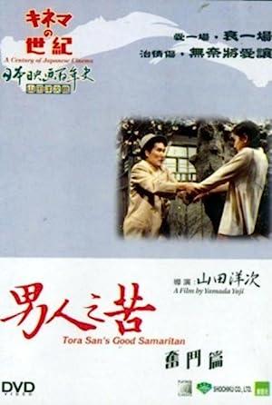 Tora San 7 – Tora-San's Good Samaritan