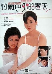 Rent online movies Zhu li ba wai de chun tian [720x480]