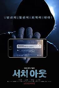 Seochi aut (2020)