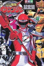 GoGo Sentai Boukenger Poster