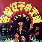 Tong tian xiao zi gong qiang ke (1980)