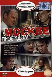 V Moskve proyezdom Poster