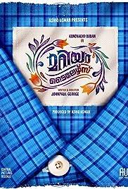 Mariyam Tailors (Malayalam)