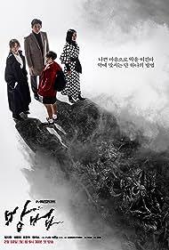 Ji-won Uhm, Dong-il Sung, Min-soo Jo, and Ji-so Jung in Bangbeob (2020)