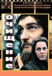 Ochishcheniye Poster