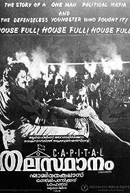 Thalasthanam (1992)
