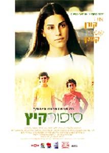 Yahoo movies Summer Story [Ultra]