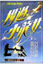 Yang guo yu xiao long nu (1983) Poster