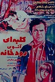 Kolbei aansoo-ye roodkhane (1971)