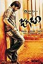 Jagadam (2007) Poster