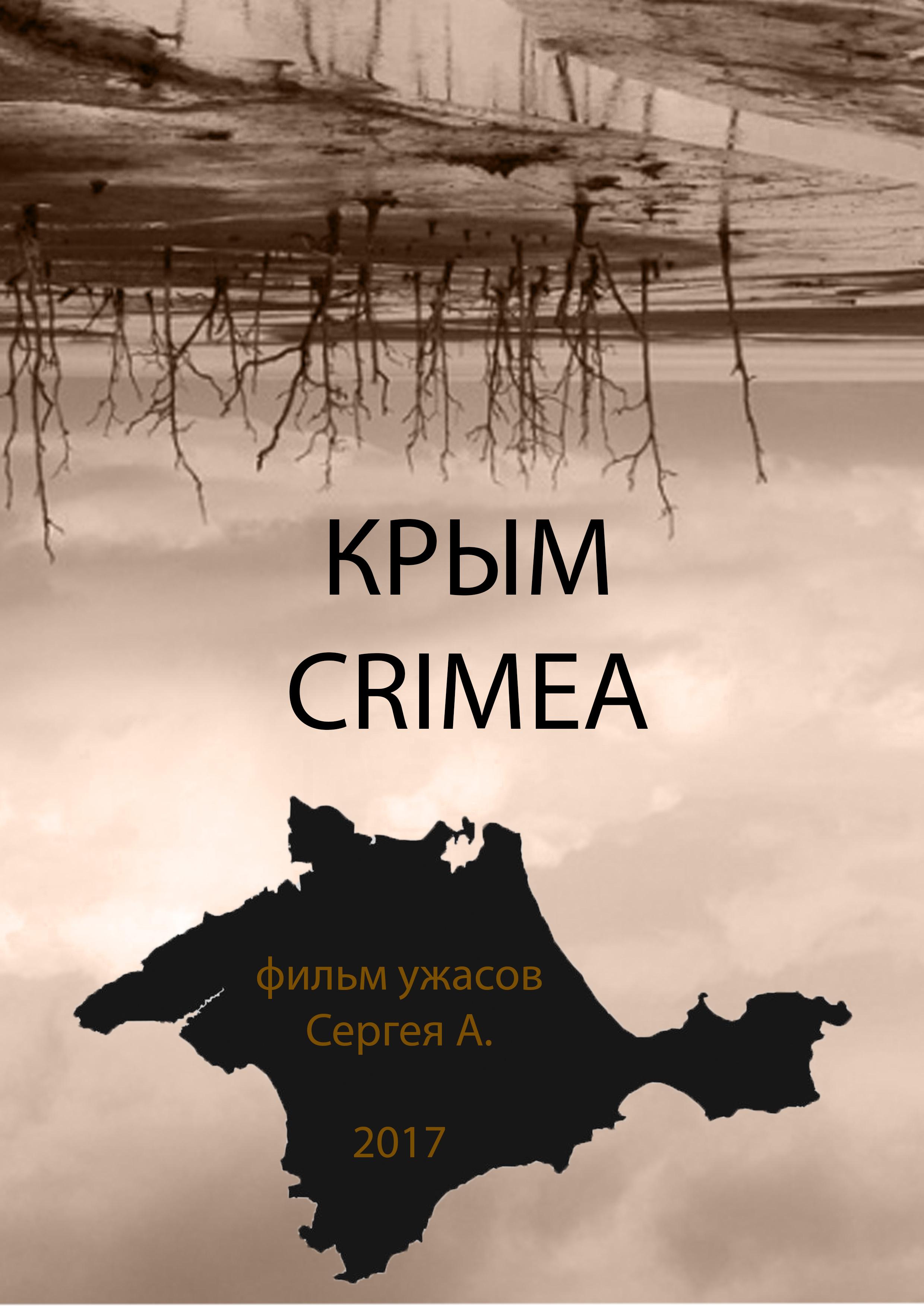 Krym 2017 Imdb